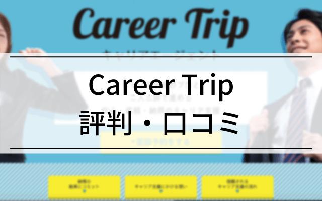 careertripキャリアエージェントの就活生からの評判・口コミ