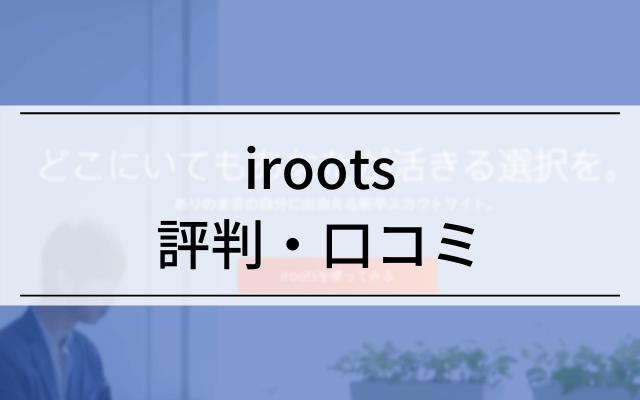 iroots(アイルーツ)就活生からの評判・口コミ
