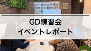 【イベントレポート】就活生として「選考官もできるGD練習会」に参加した感想