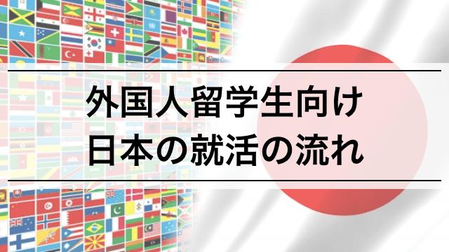 【外国人留学生向け】日本の就職活動の流れ | 仕事文化の特徴,世界との違いも