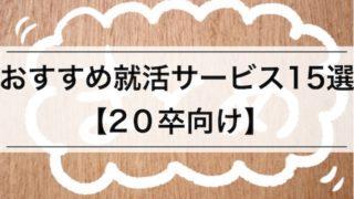 【内定者が選んだ】20卒におすすめの就活サービス15選!
