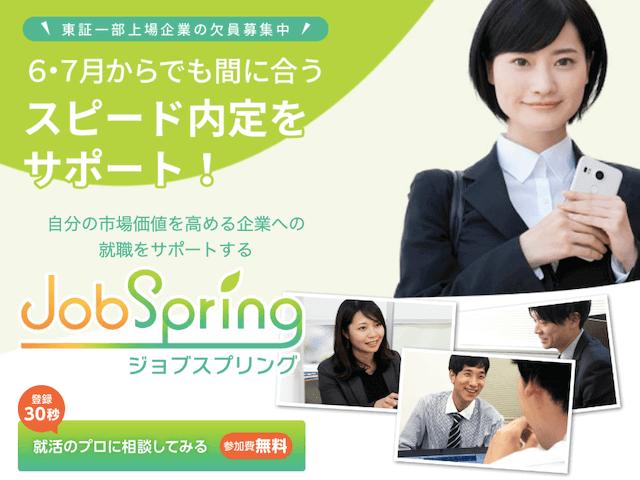 「JobSpring(ジョブスプリング)」とは