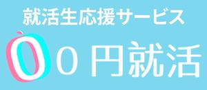 0円就活 ロゴ