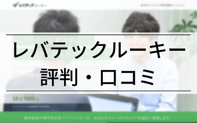 レバテックルーキー 評判・口コミ