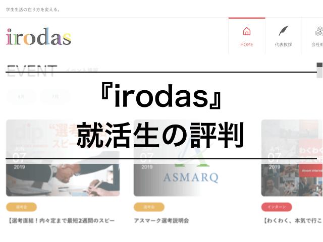 """【内定者が教える】""""irodas(イロダス)""""って何? サポート内容と僕の感想"""