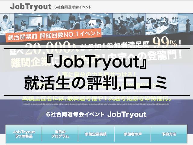 【ジョブトライアウト(Job Tryout)の評判は?】実際に利用した僕の感想 | イベント内容,就活生の口コミも