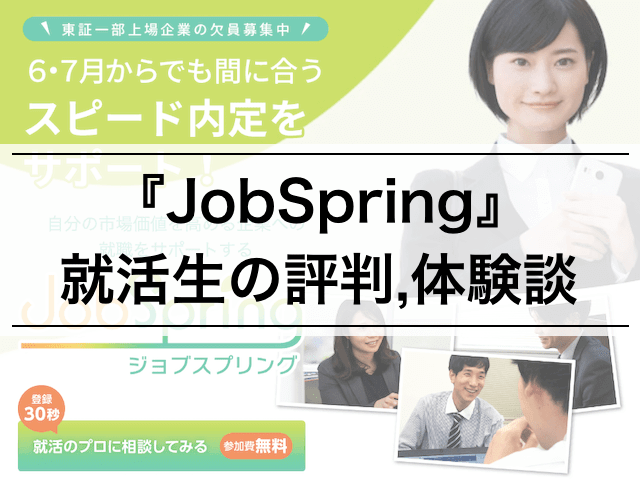 【JobSpring(ジョブスプリング)】大学生の評判を就活生がまとめました | Rootsの就職エージェント