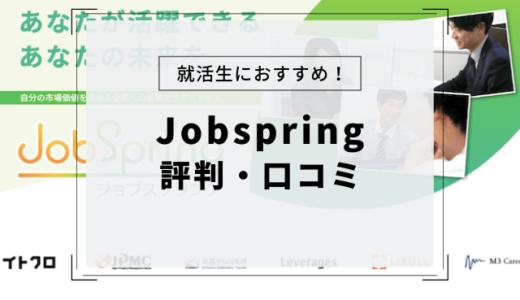 【JobSpring(ジョブスプリング)の評判は?】就活生の体験談をまとめました | Rootsの新卒エージェント