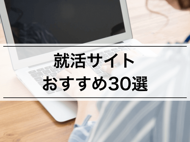 【内定者が選んだ】就活サイトおすすめ30選! 就活生はみんな登録してる!?