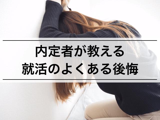 【内定者が教える】就活のよくある後悔5パターン | 後悔しないために知っておいて!