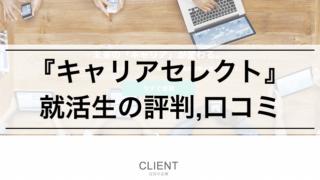 """【内定者の体験談】""""キャリアセレクト""""って何? サービス内容, 就活生の評判"""