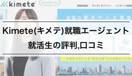 【Kimete(キメテ)就職エージェントの評判は?】就活生の体験談,口コミまとめました | 武蔵野の就職エージェント
