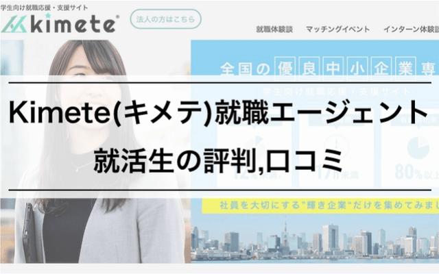 【Kimete(キメテ)就職エージェントの評判は?】就活生の体験談,口コミまとめました   武蔵野の就職エージェント