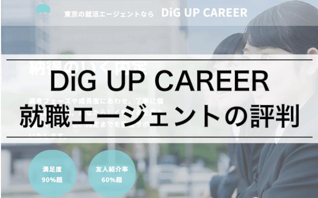【DiG UP CAREER(ディグアップキャリア)の評判は?】就活生の体験談をまとめました|サービス内容,メリットも