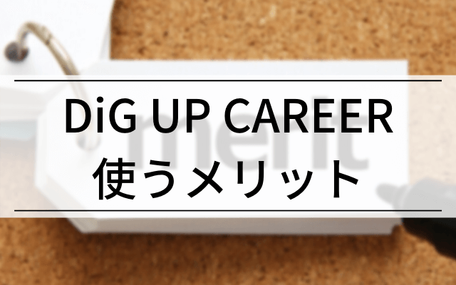 DiG UP CAREER(ディグアップキャリア)使うメリット