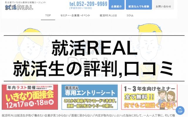 shukatsu-real