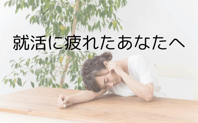 【もう就活をやめたい?】就活に疲れたと感じるパターン5選|その対処法も