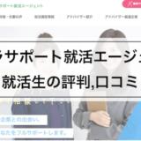kirara-support-shukatsu