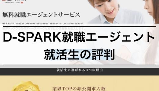 【D-SPARK(ディースパーク)就職エージェントの評判は?】就活生の体験談,口コミまとめました