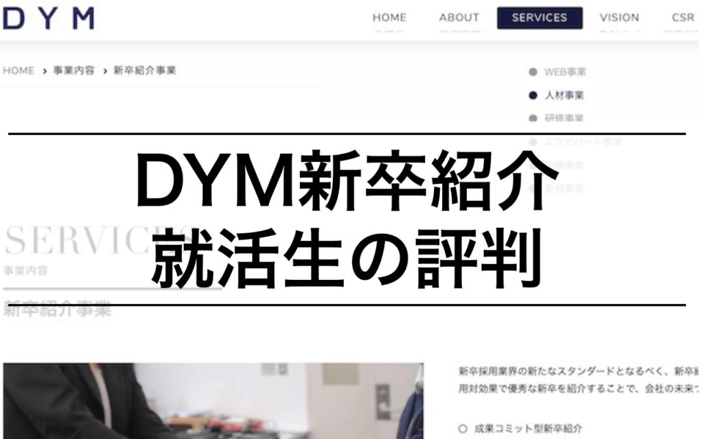 【DYM新卒紹介の評判は?】就活生の体験談をまとめました|サービス内容,メリットも