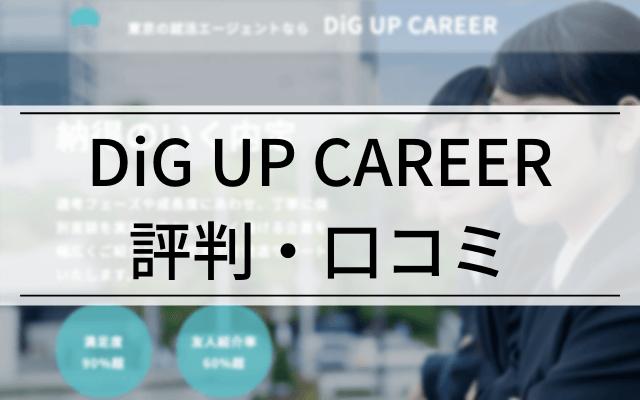DiG UP CAREER(ディグアップキャリア)評判・口コミ
