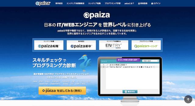 piaza(パイザ)はプログラミングも学習できる就活サイト