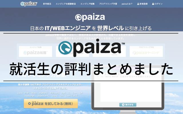 【paiza(パイザ)の評判は良い?】実際に体験した僕の感想 | 就活生の口コミ,特徴も