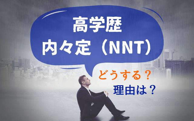 高学歴の無い内定(NNT)のアイキャッチ画像