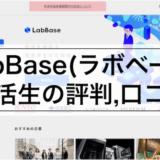 compass-labbase