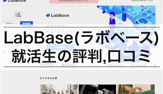 【LabBase(ラボベース)の評判は?】就活生の体験談をまとめました | サービス内容,デメリットも