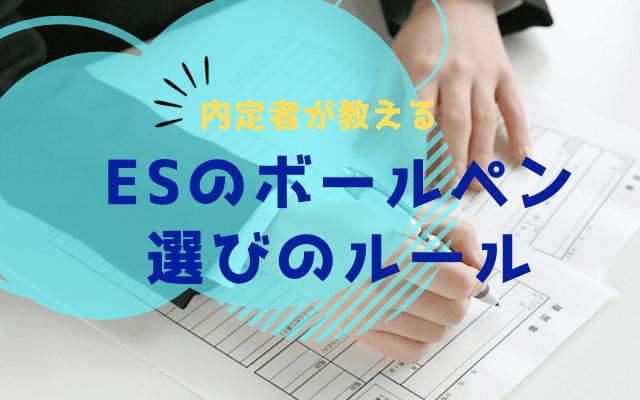 エントリーシート(ES)のボールペン選び | 内定者のおすすめ4選