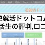 gyakushukatsu-jimdofree