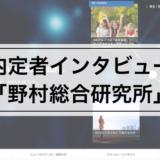 【野村総合研究所(NRI)内定者】チャックさんに就活インタビュー!