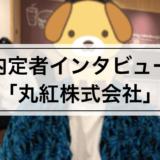 【丸紅株式会社 内定者】神戸大学のやなぷーさんに就活インタビュー!