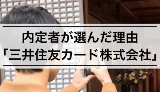 【内定者日記】僕が三井住友カード株式会社を選んだ理由 | 就活生へのアドバイス