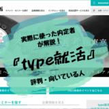 typeshukatsu