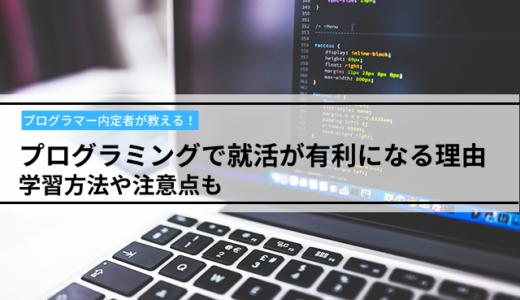 プログラミングを学ぶと就活に有利になるのか?【有利になる】