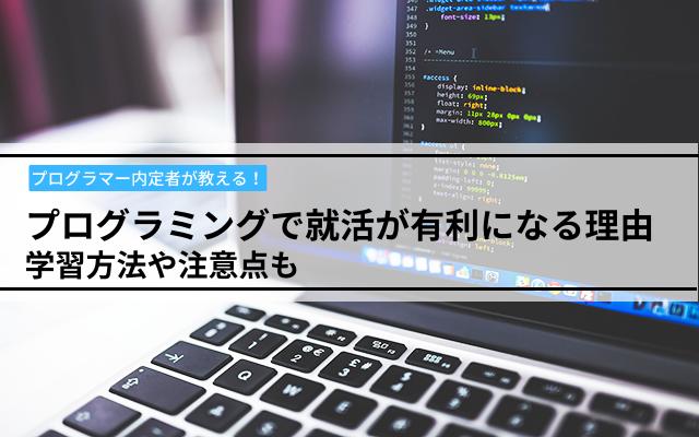 プログラミング_就活_有利