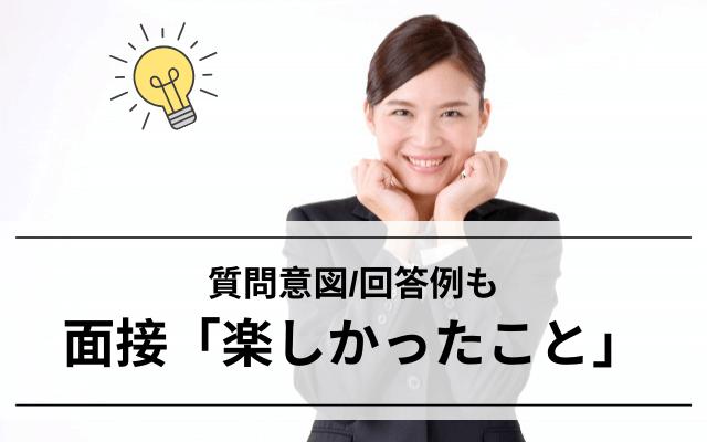 enjoy interview
