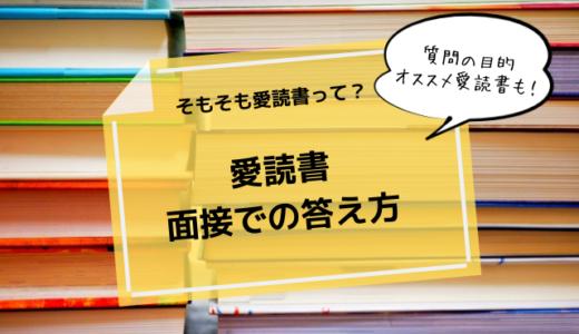 【内定者が教える】「愛読書」の面接での答え方 | 質問意図やNG回答例も