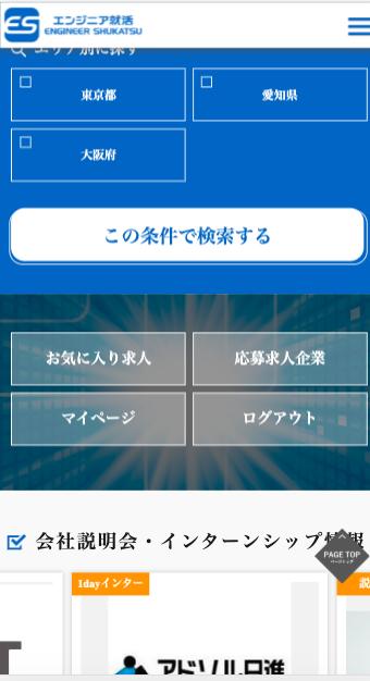 engnner-shukatsu-mypage