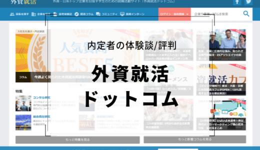 【外資就活ドットコムの評判は?】実際に利用した私の感想|日系企業志望者にも役立つ?