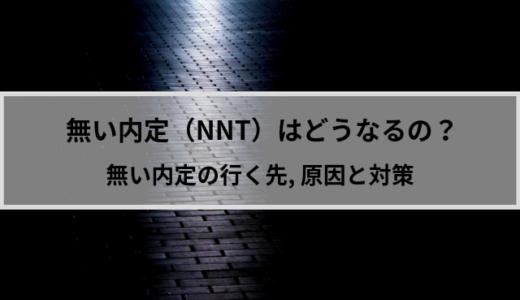 無い内定(NNT)になるとどうなるのか?原因や対策【無い内定の末路】