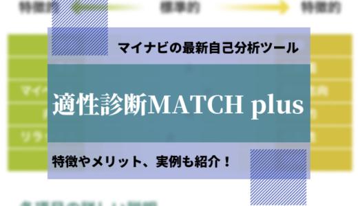 【内定者が解説】「適性診断MATCH plus」を実際に使ってみた! (マイナビの自己分析ツール)