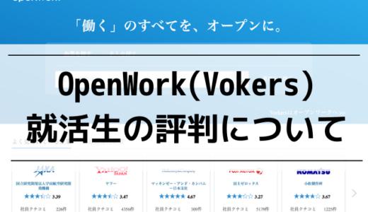 【OpenWork(旧:Vorkers)は信憑性ある?】実際に利用した僕の感想 | 就活生の評判,口コミも