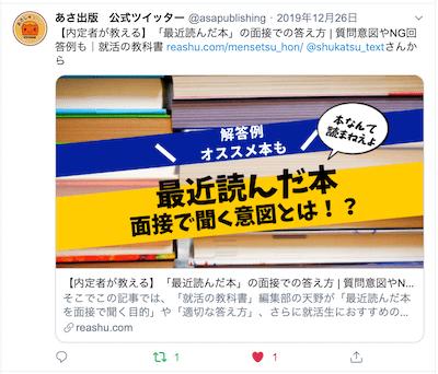 あさ出版 Twitter