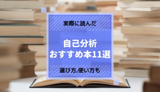 【就活生向け】自己分析に役立ったおすすめ本11選|本の選び方,使い方も