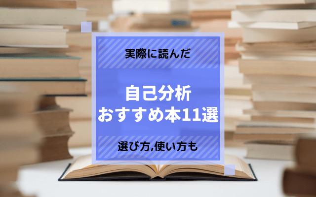 【就活生向け】自己分析に役立つおすすめ本11選|本の選び方,使い方も紹介