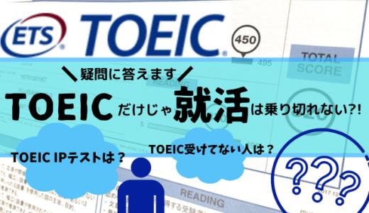 【就活でTOEICは必要?】何点取れば有利になるのか | 点数低い,受けてない人はどうする?