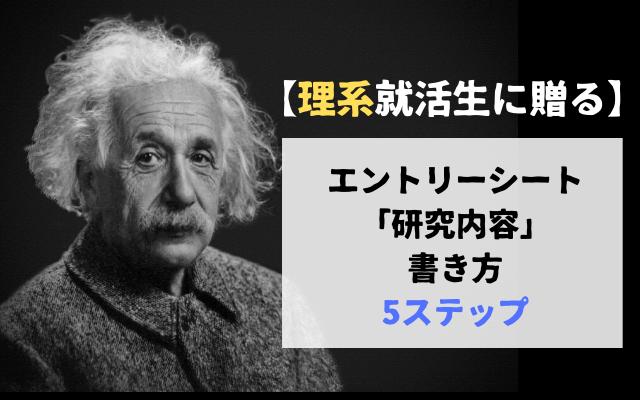【理系就活生に贈る】 (1)